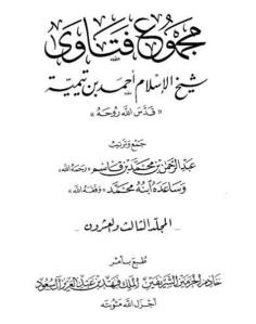 Fatawa Ibn Taymiyah - Vol 23