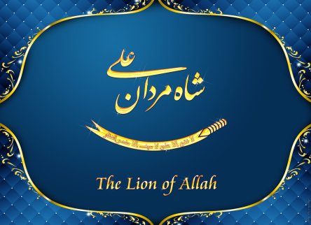 imam_ali__a_s____the_lion_of_allah_by_iktishaf-d66dlca.jpg